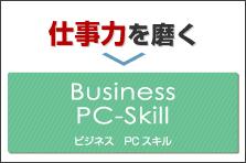 インプルーブキャリアデザイン パソコンで仕事力を磨く 業務効率化